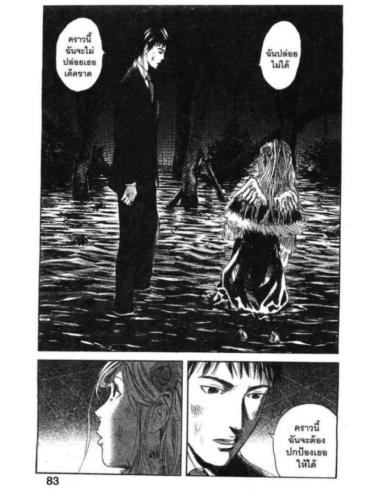 Kanojo wo Mamoru 51 no Houhou - หน้า 80