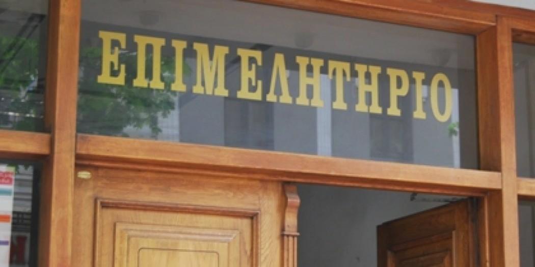 Τα Επιμελητήρια ΑΜΘ ζητούν να ξεκινήσει ο συμψηφισμός του 12%