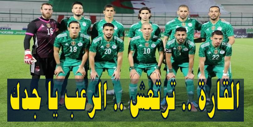 صور المنتخب الوطني الجزائري 2021+مجموعة الجزائر في تصفيات مونديال قطر 2022+أجمل صور منتخب الجزائر+Equipe Nationale Algérienne+World Cup Nation Qatar 2022