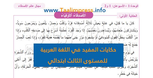 حكايات المفيد في اللغة العربية للمستوى الثالث ابتدائي