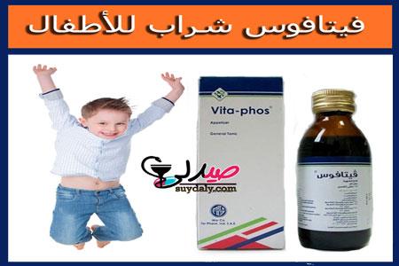 شراب فيتافوس للأطفال فاتح للشهية ولزيادة الوزن