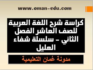 كراسة شرح اللغة العربية للصف العاشر الفصل الثاني - سلسلة شفاء العليل