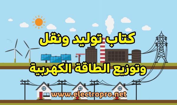كتاب توليد ونقل وتوزيع الطاقة الكهربية