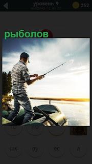 рыболов в лодке стоит с удочкой и ловит рыбу на водоеме