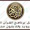 تحميل تطبيق القرآن الكريم للاندرويد وللايفون صوت وصورة بدون نت