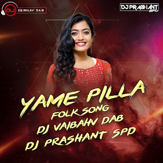 yeme pilla dj song download, yeme pilla dj song newdjsworld.in, yeme pilla mp3 dj  song, yeme pilla latest dj folk song, eme pilla nappudalla dj song, yeme pilla folk dj song, yeme pilla folk dj song download newdjsworld.in, yeme pilla mp3 dj song download.