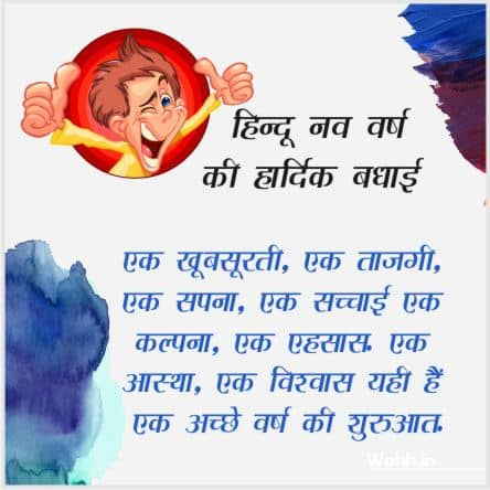 Hindu Nav Varsh Wishes Greetings