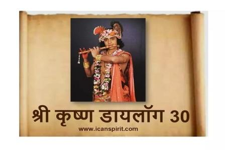 Shree Krishna Dialogue