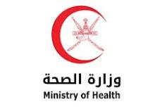 الصحة تعلن أسماء المقبولين لشغل وظيفة طبيب عام