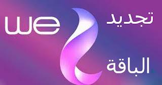 كود تجديد باقة شبكة we المصرية للاتصالات