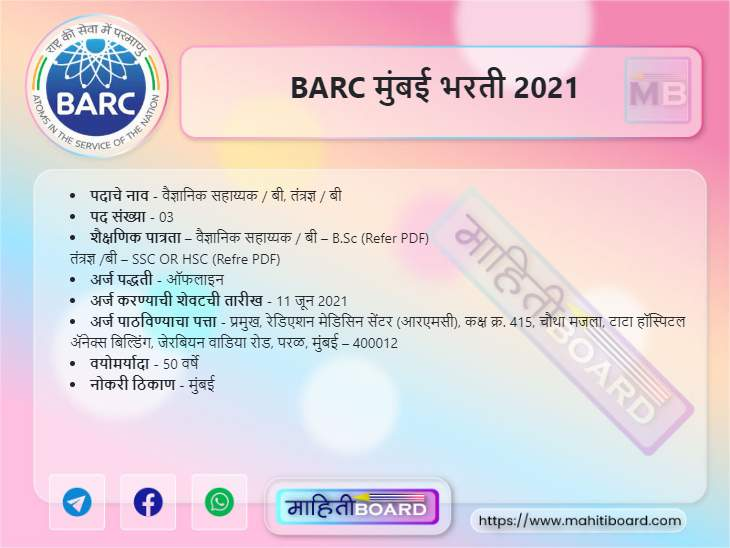 BARC Mumbai Bharti 2021