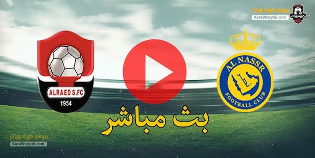 نتيجة مباراة النصر والرائد اليوم 15 يناير 2021 في الدوري السعودي