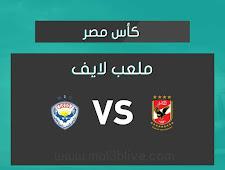 نتيجة مباراة الأهلي والنصر المصري اليوم الموافق 2021/04/14 في كأس مصر