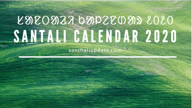 Santali Calendar 2020