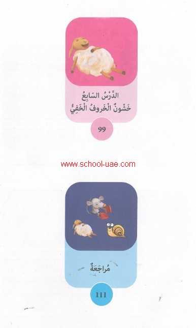كتاب الطالب عربى الصف الاول الفصل الاول 2020-2021 مناهج الامارات