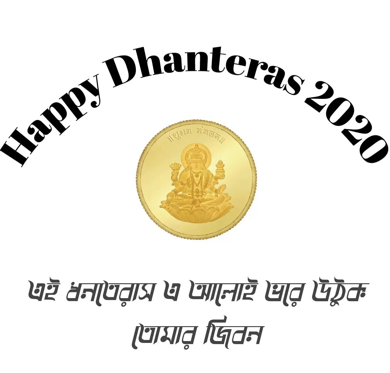 Dhanteras wishes bengali