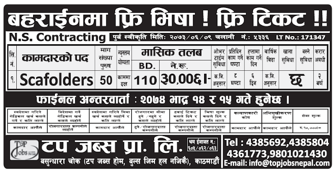Free Visa Free Ticket Jobs in Bahrain for Nepali, Salary Rs 30,006