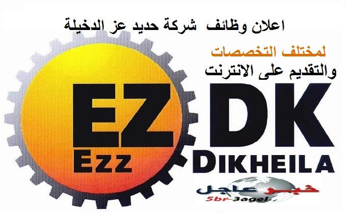 تعلن شركة حديد عز الدخيلة عن وظائف للشباب لمختلف التخصصات والتقديم على الانترنت هنا