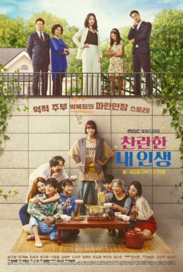 My Brilliant Life (Drama 2020)