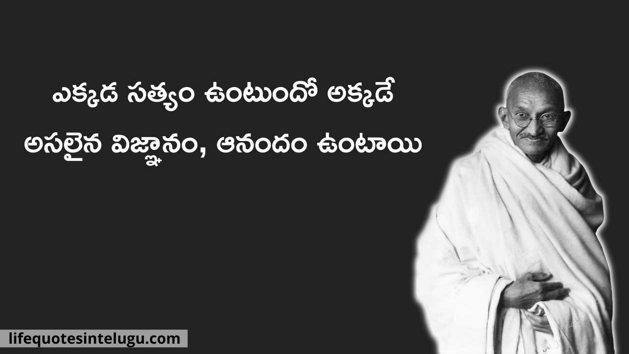 Mahatma Gandhi Quotes In Telugu