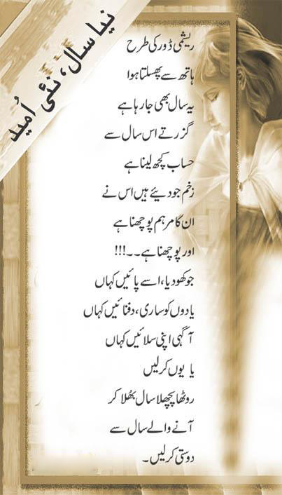 Poetry World My Choice