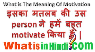Motivate का मतलब क्या होता है