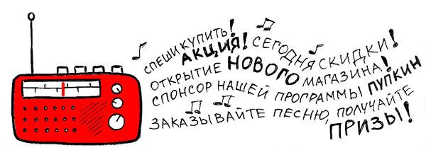 Відсьогодні реклама на ТБ і радіо має звучати українською