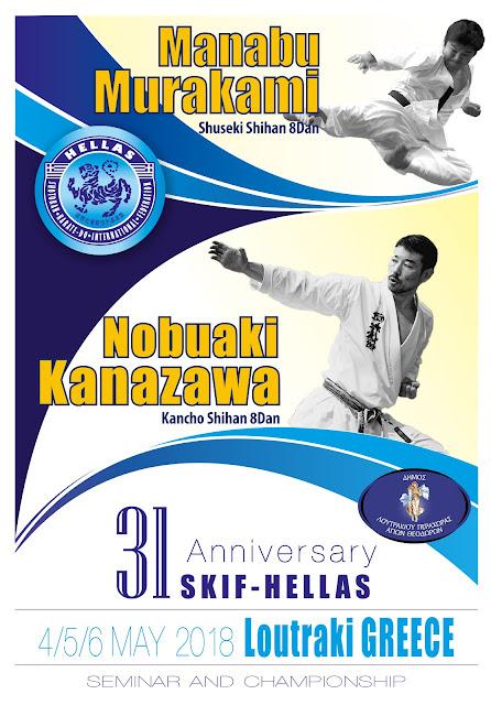 Παγκόσμιο κύπελλο Shotokan Karate στο Λουτράκι