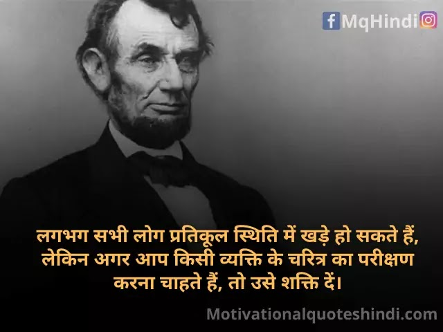 Abraham Lincoln Suvichar In Hindi