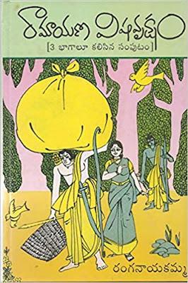 Ramayana Vishavruksham pdf free download