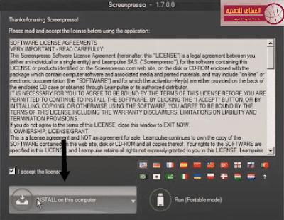 خطوات تحميل برنامج تصوير الشاشة فيديو للكمبيوتر