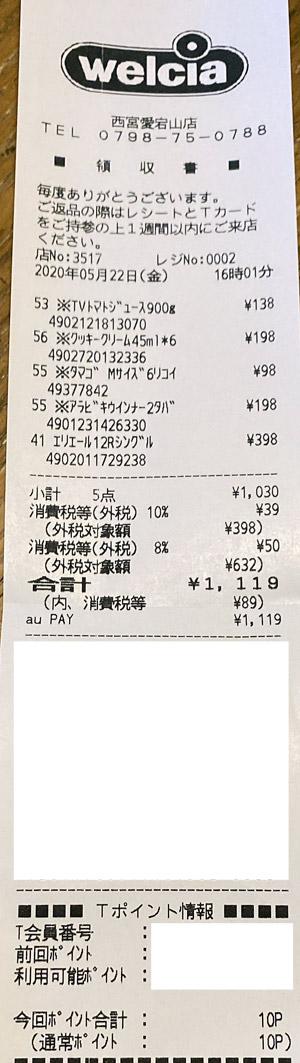 ウエルシア 西宮愛宕山店 2020/5/22 のレシート