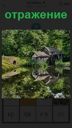 отражение на воде домика