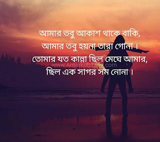 Amar Tobu Akash Thake Baki Lyrics