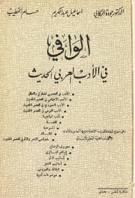 الوافي في الادب العربي الحديث (ملون) , pdf