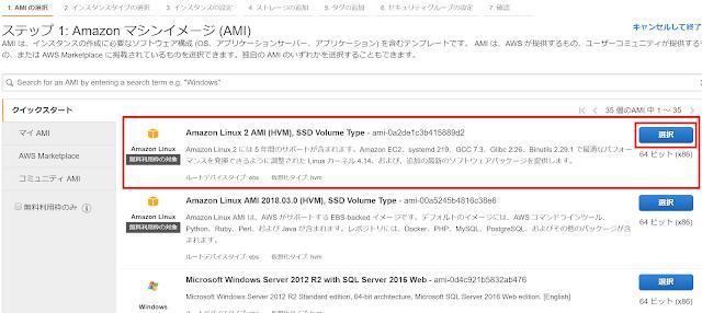 「Amazon Linux 2」を選択