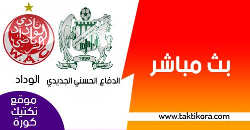مشاهدة مباراة الوداد والدفاع الحسني الجديدي بث مباشر 28-03-2019 الدوري المغربي
