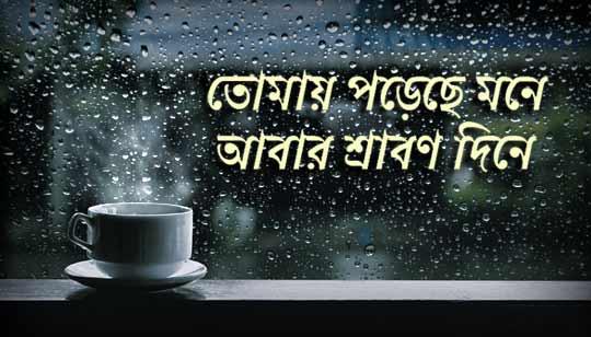 Tomay Poreche Mone Lyrics by Kishore Kumar