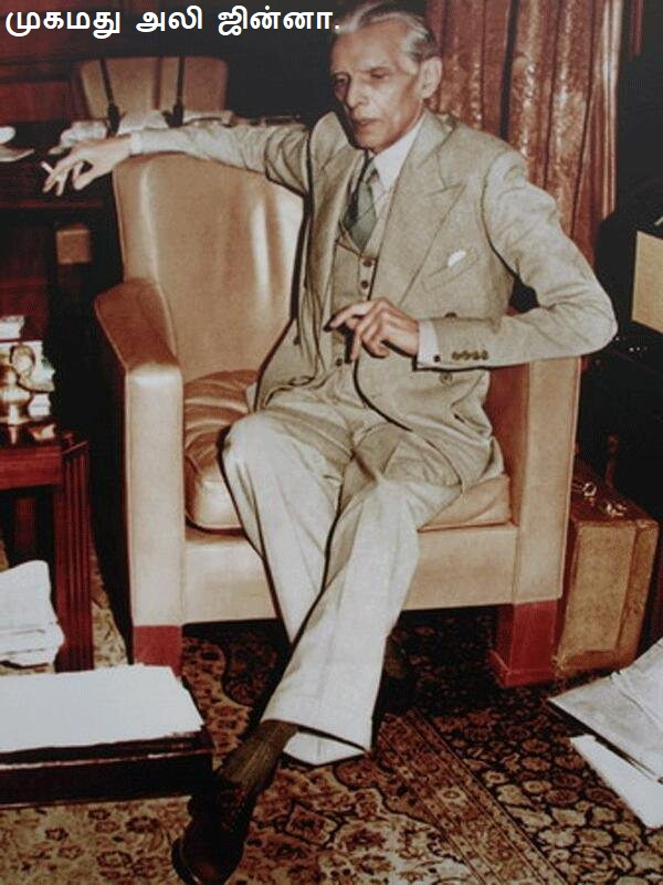 முகமது அலி ஜின்னா - Muhammad Ali Jinnah - பகுதி 5.