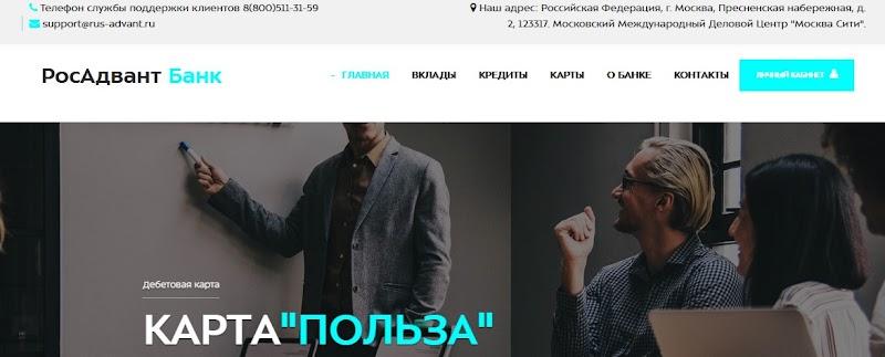 [Лохотрон] www.rus-advant.ru – Отзывы, мошенники! Банк РосАдвант