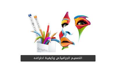 هام للطلاب : دورة مقدمة في التصميم الجرافيكي مع شهادات مجانية
