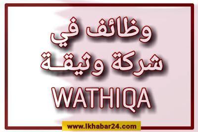 وظائف في شركة وثيقة في قطر للمواطنين والأجانب سجل طلبك