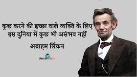 अब्राहम लिंकन के अनमोल वचन - Abraham Lincoln Quotes in Hindi
