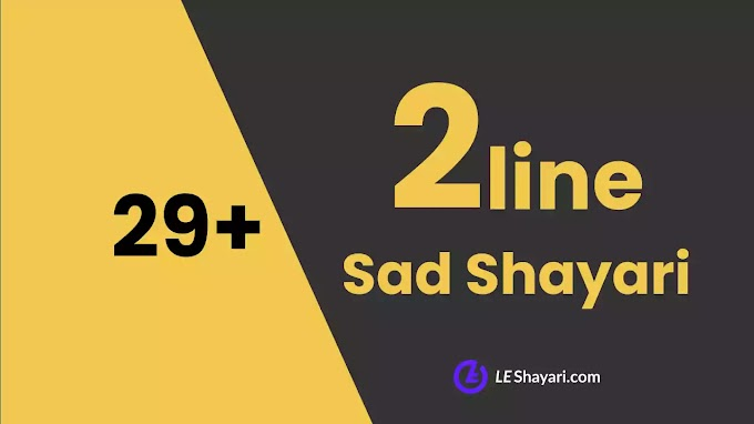2 Line Sad Shayari in Hindi | sad shayari status - LeShayari