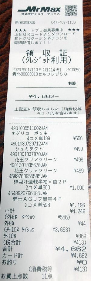MrMax ミスターマックス 新習志野店 2020/1/13 のレシート