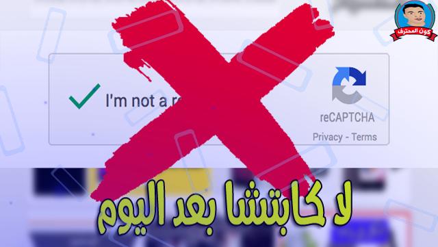 كيفية تخطى الكابتشا المزعجة i m not a robot تلقائيا جوجل كروم و فاير فوكس