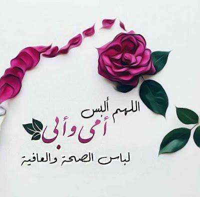 اللهم البس امى وابي