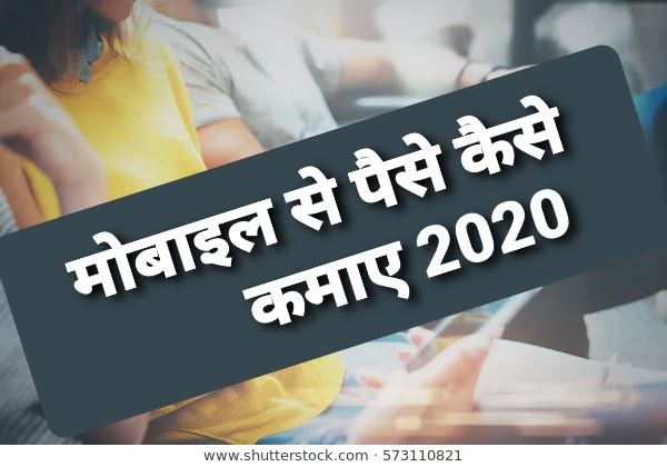Mobile se paise kaise kamaye in hindi 2020 top 5 apps