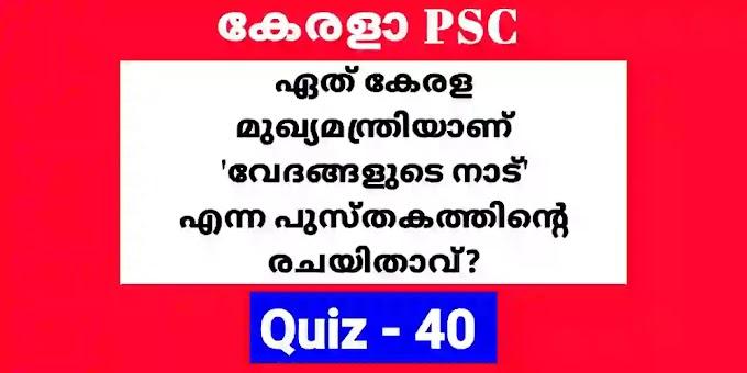 Expected GK | LDC | LGS | Degree Prelims Quiz - 40