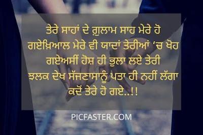Best Punjabi Shayari Images Download | Sad, Love, Attitude Status